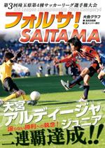 フォルサ2009表紙
