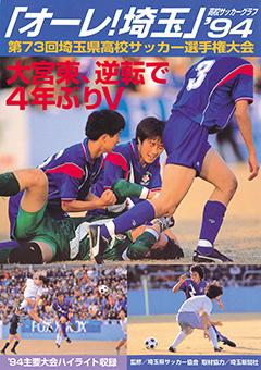 オーレ!1994表紙