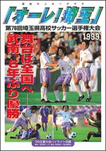 オーレ!1999表紙