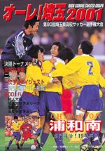 オーレ!2001表紙