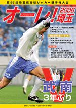 オーレ!2006表紙