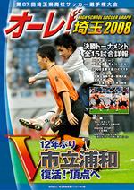 オーレ!2008表紙