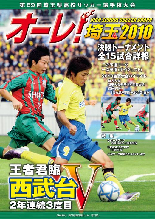 オーレ!2010表紙