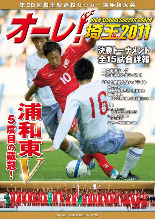 オーレ!2011表紙
